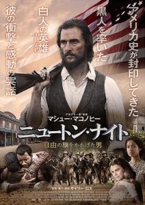 「Free State of Jones」のポスターの写真