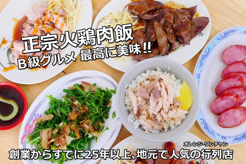32732518191 045565ed82 c - 正宗火雞肉飯:嘉義人推台中最好吃雞肉飯 一碗只要25元味香肉嫩平價好味道!