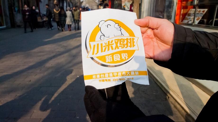 Beijing Dec 2014 - 0878