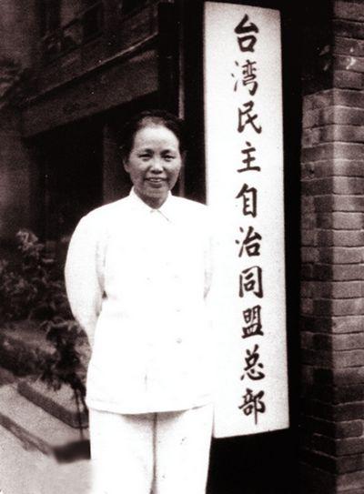 謝雪紅等人在香港創立「台灣民主自治同盟」。
