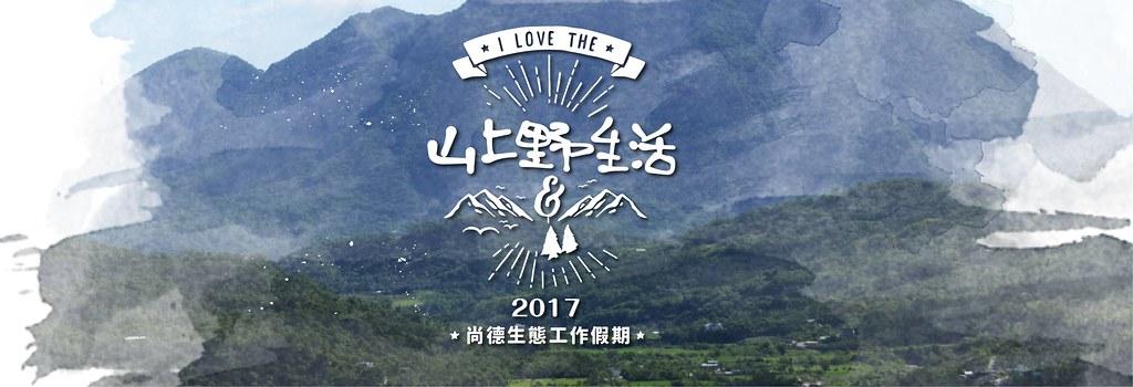 2017尚德生態工作假期