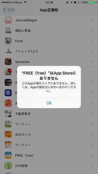 アプリ無し