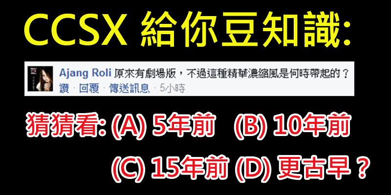 170313(1) -【豆知識】網友問:「精華濃縮風的劇場版,是何時帶起的?」答案比你們想的都要提前好多年!