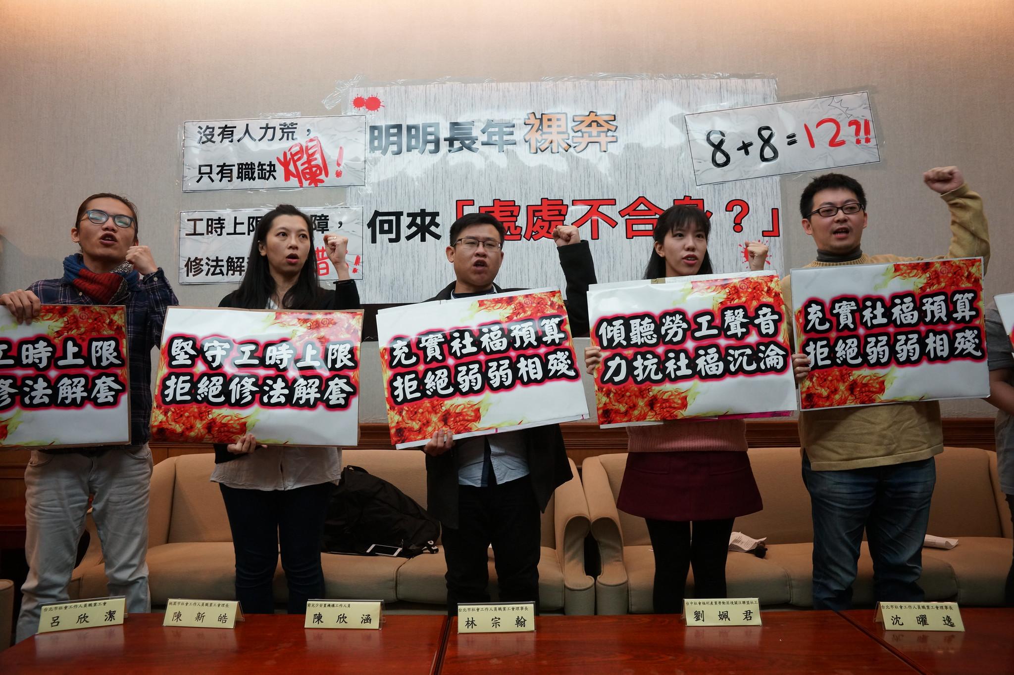全台社工工會聯合召開記者會,呼籲社福機構遵守《勞基法》。(攝影:王顥中)