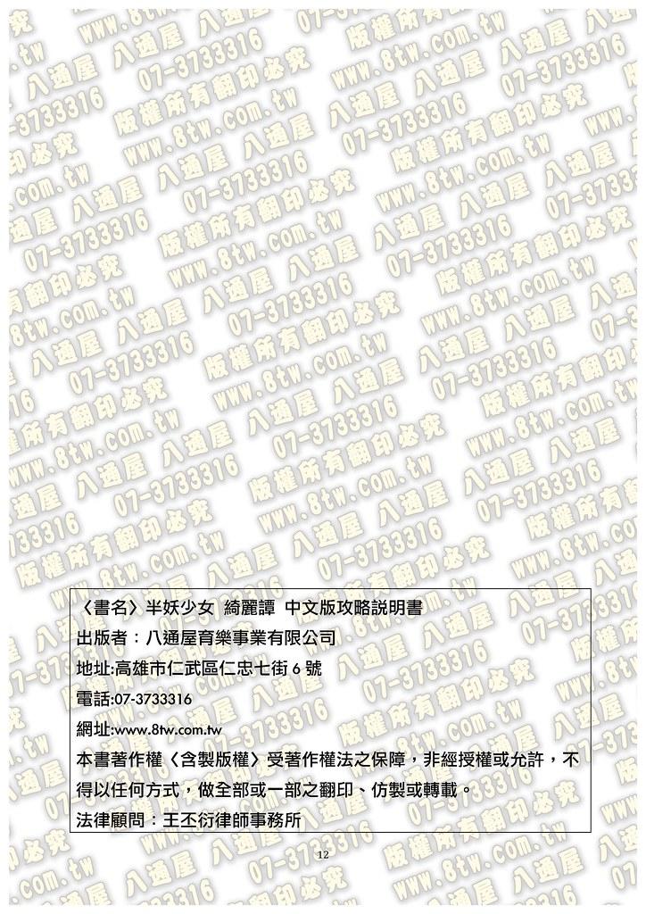 S0267半妖少女 綺麗譚 中文版攻略_Page_13