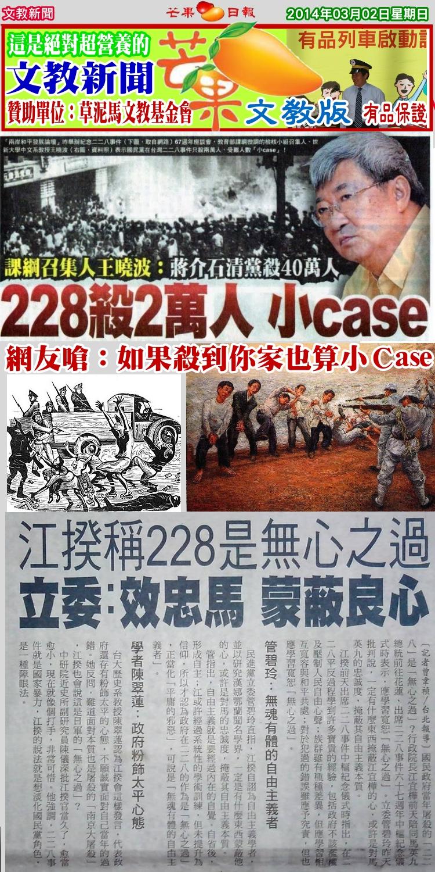 140302芒果日報--文教新聞---二二八稱小意思,屠殺稱無心之過