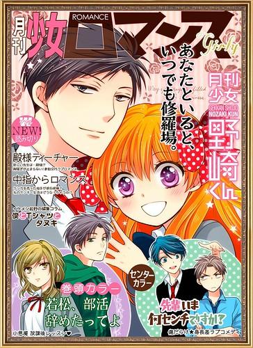 140227(1) - 第46回、漫畫家「椿泉」校園搞笑連載《月刊少女野崎同學》更新:千代&瀬尾的比基尼造型!