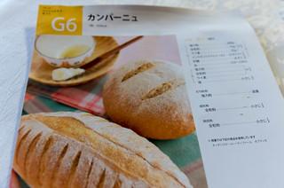 今日のパン No.22 – カンパーニュ