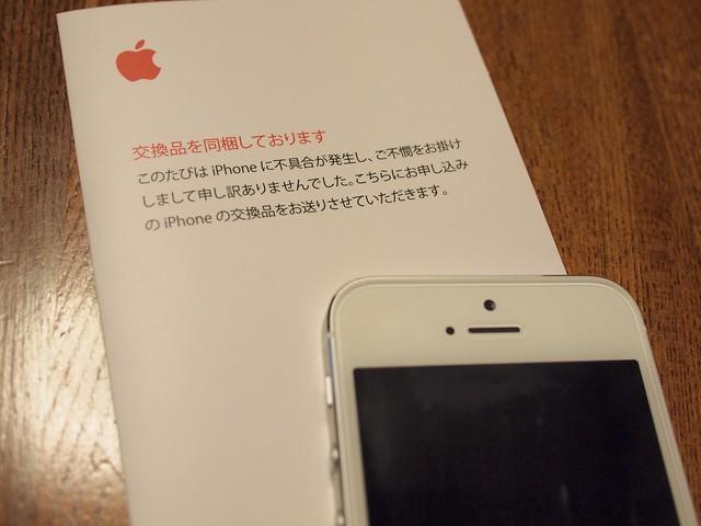 2014.3.3 iPhone交換
