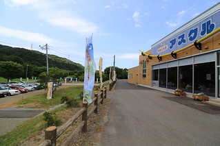 道の駅アスクル