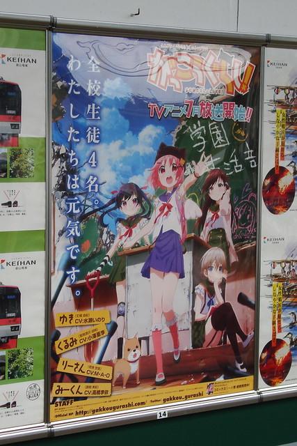 2015/06 叡山電車宝ヶ池駅 がっこうぐらし!ポスター