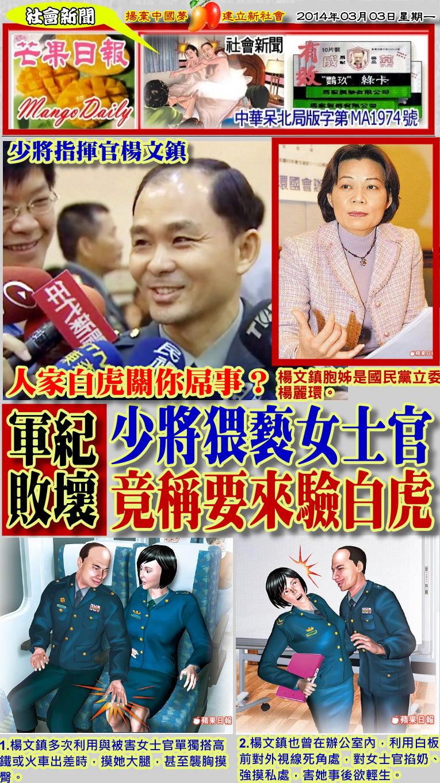 140303芒果日報--社會新聞--少將猥褻女士官,竟稱要來驗白虎