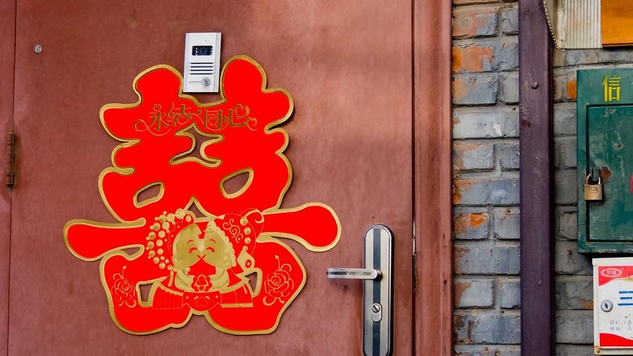Beijing Dec 2014 - 2108