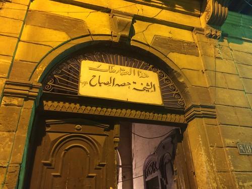 A building owned by Kuwaiti Sheikha Hussah El-Sabbah