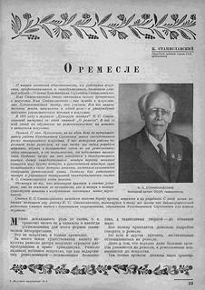 narod_tvorch_1938_03_45