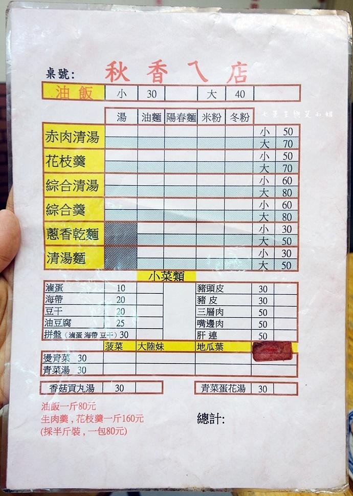 7 板橋秋香ㄟ店 台灣1001個故事介紹