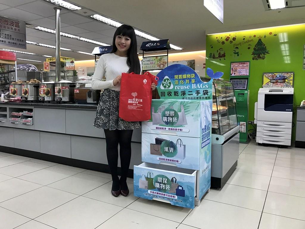 閒置的乾淨塑膠袋、紙袋及環保袋可放到reBAG回收箱,增加購物袋的使用率!圖片來源:新北市政府。