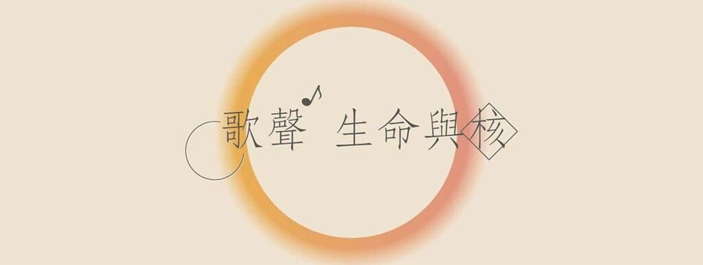 〈歌聲、生命與核〉。圖片來源:宋瑞文提供。