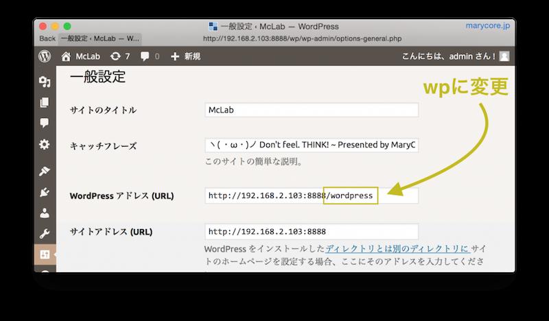 Wordpressの管理画面から一般設定画面に遷移しました。「WordPress アドレス」にはwordpressディレクトリが記述されています。