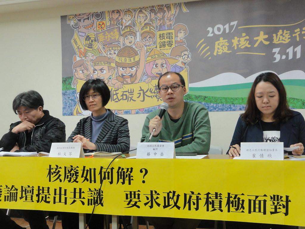 全國廢核行動平台在311廢核大遊行前舉行記者會。(攝影:張智琦)