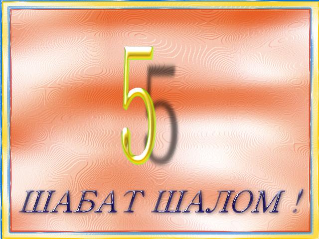 M5 f Shabbat