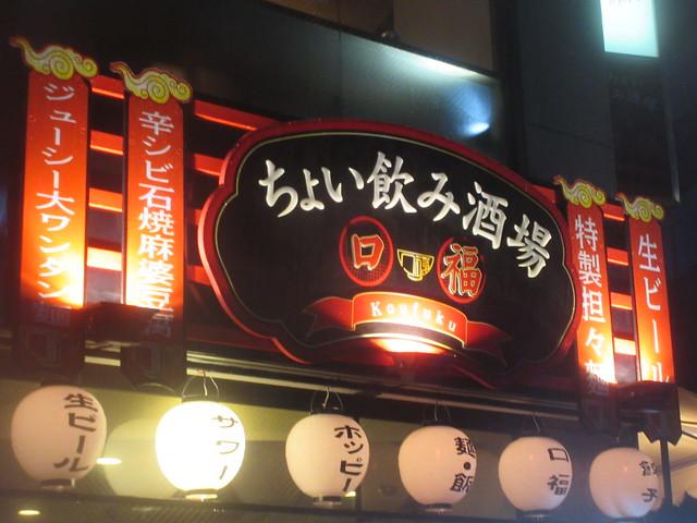口福(練馬)