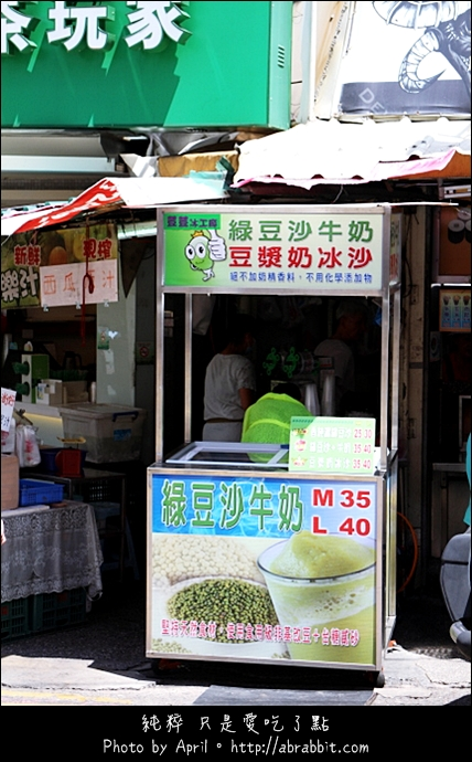 19013241738 9319c992c9 o - [台中龍井]荳荳冰工廠--夏天好需要的冰涼綠豆沙@龍井 東海