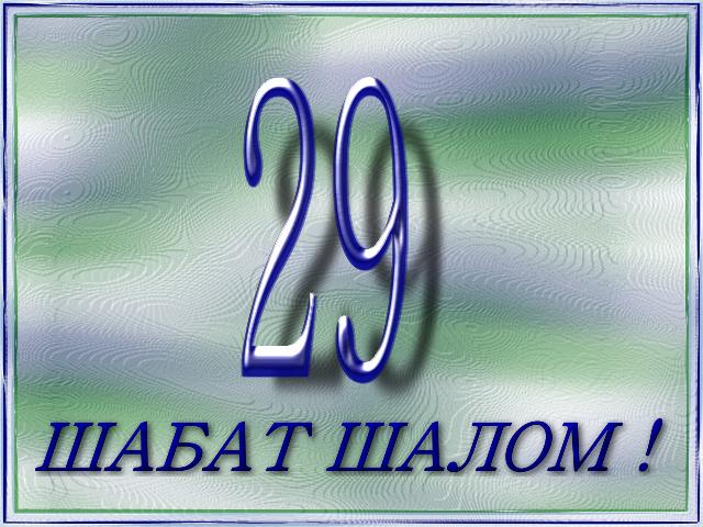 M29 f Shabbat