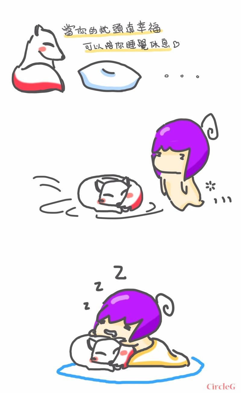 CIRCLEG 腦點系列 一起的時光最好 睡眠 枕頭 陪你睡到天光 温馨 SWEET (2)