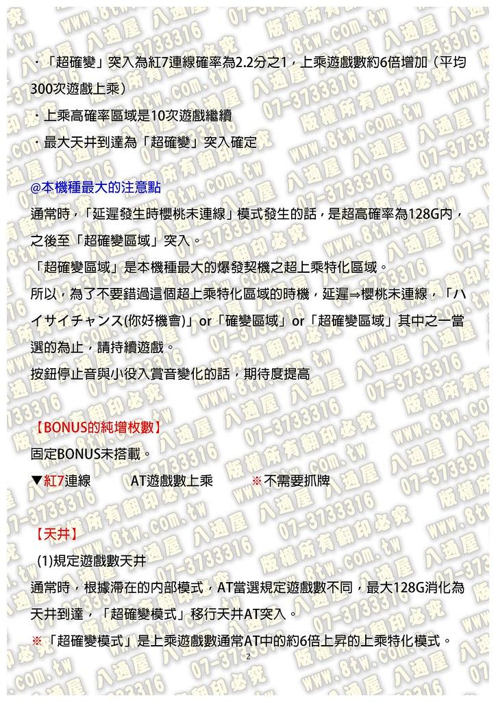 S0124你好 蝶特急II 中文版攻略_Page_03