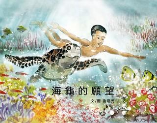 第二屆十大「節」出綠繪本.海大富獎《海龜的願望》
