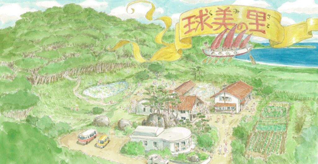 由宮崎駿所畫的沖繩、球美之里。(來源:官網)