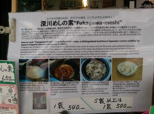 fukagawa-meshi