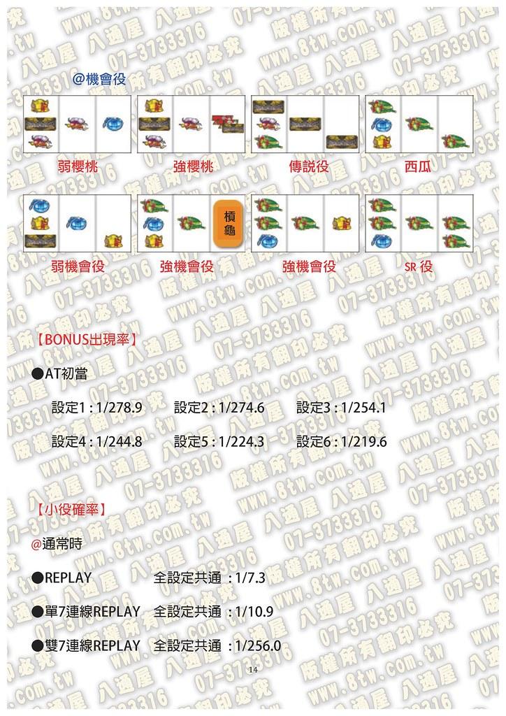 S0252戰國大亂鬥2 中文版攻略_Page_15