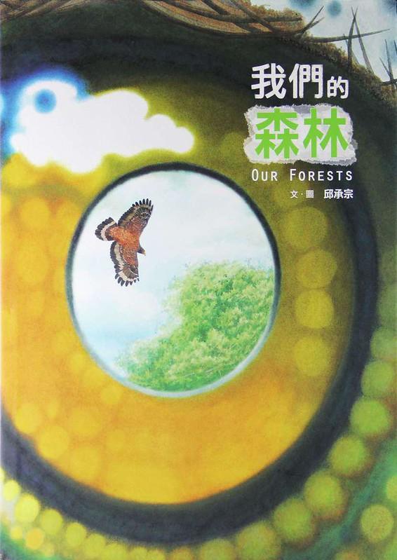 《我們的森林》封面。