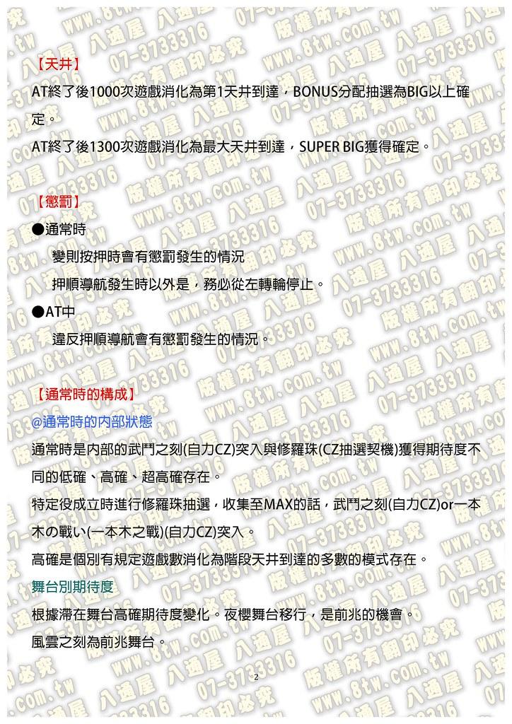 S0262修羅之刻 中文版攻略_Page_03