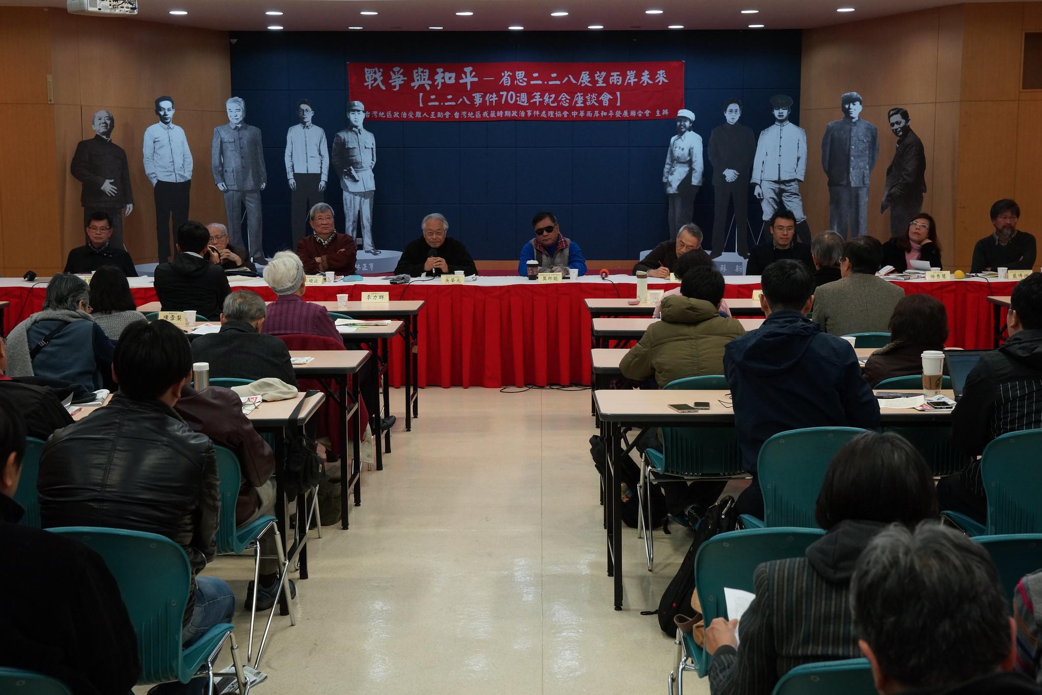 台灣地區政治受難人互助會、中華兩岸和平發展聯合會在二二八事件七十周年當天舉行座談。(攝影:王顥中)