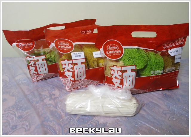 【煮麵】健康又美味100%香港人香港製造的麵~永樂粉麵廠