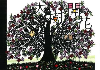 綠繪本《大樹開花》。第二屆十大「節」出綠繪本徵件比賽第二名。