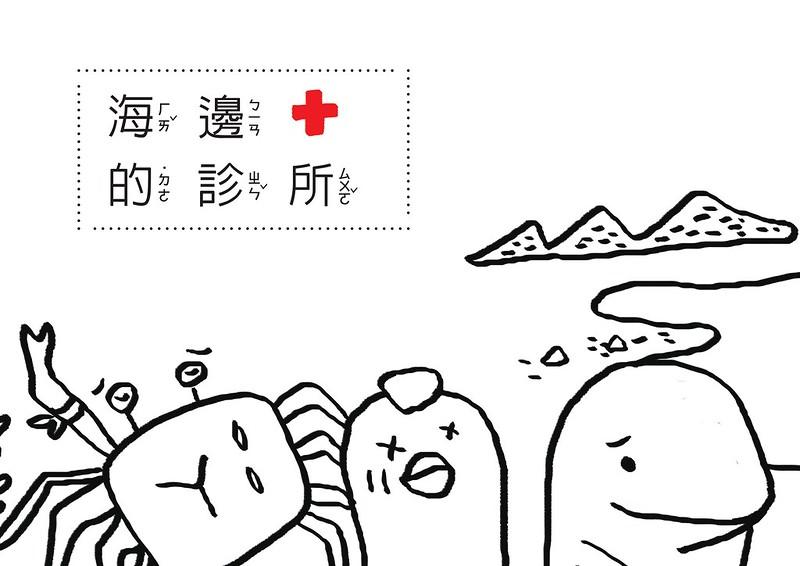 第二屆十大節出綠繪本第一名:《海邊的診所》/作者:蔡韶雯