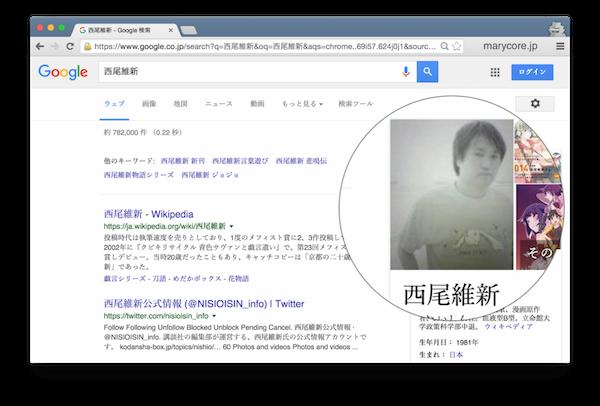 西尾維新のGoogle検索検索結果。検索画面のサムネイルに東浩紀の画像が表示されている