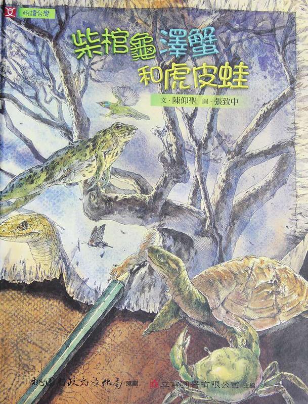 《柴棺龜 澤蟹和虎皮蛙》桃園縣政府文化局出版。