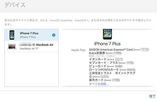 エクスプレス カード iphone