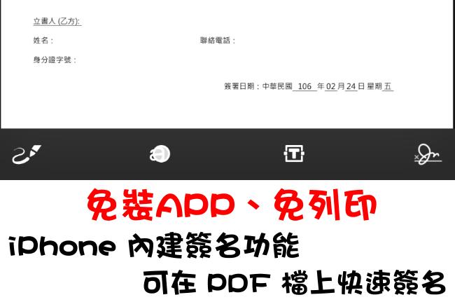 PDF在iPhone上簽名