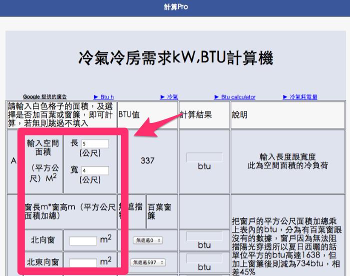 冷氣冷房需求kW_BTU計算機|計算Pro