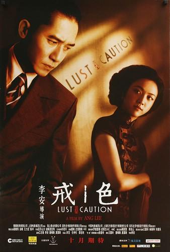 色戒 (2007)海报