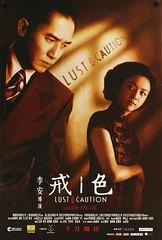 色,戒 (2007)_真不算色情片,完全是虐爱