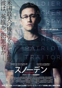 「Snowden」のポスターの写真