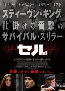 「Cell」のポスターの写真