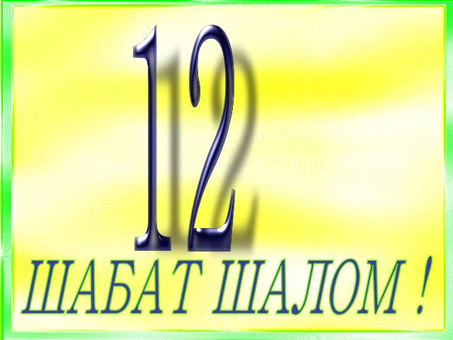 M12 h _Shabbat